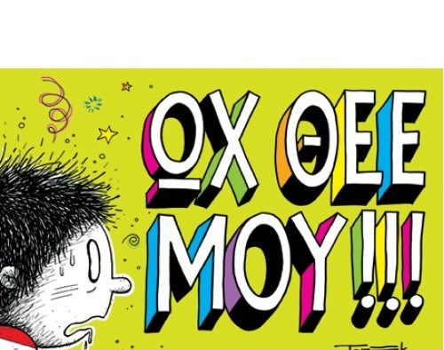 Ox Thee mou cover