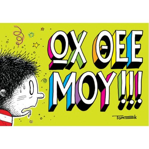 O_my_God_Tomek