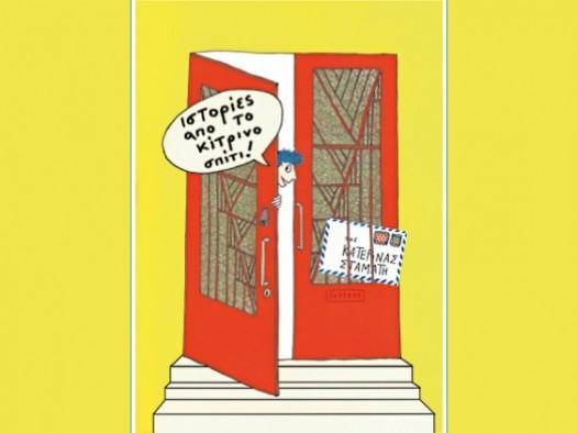"""Εξώφυλλο από το άλμπουμ """"Κίτρινο Σπίτι"""""""