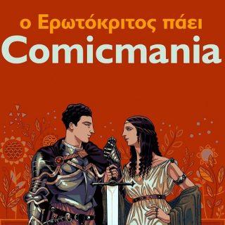 Gousis__sketch_for_comicmania