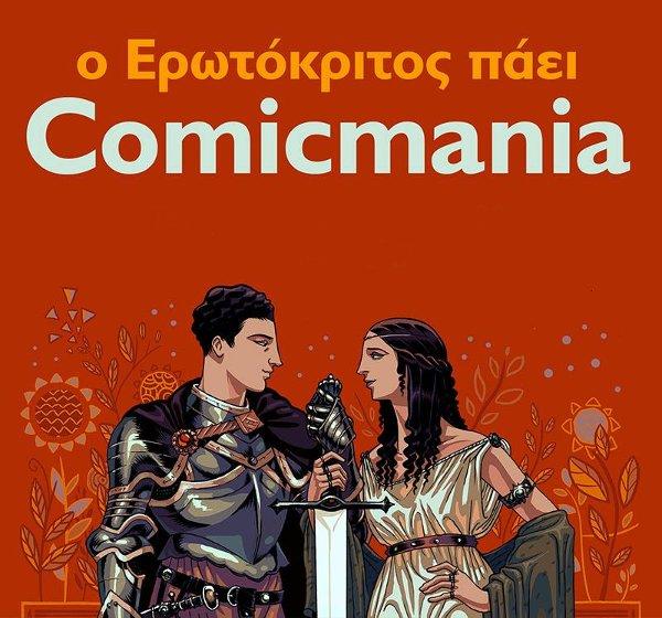 Gousis__comicmania