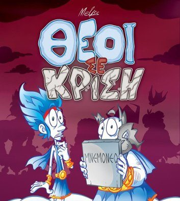 "Cover of ""Theoi se krisi"" album"
