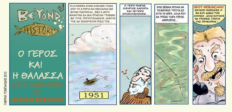 Σκίτσο του Γαβριήλ Τομπαλίδη